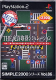 Simple 2000 Series Vol. 86: The Menkyou Shutoku Simulation - 2