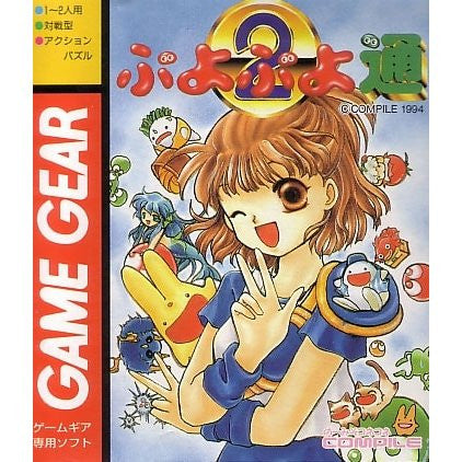 Image 1 for Puyo Puyo 2