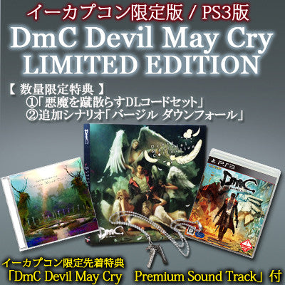Image for DmC Devil May Cry - e-Capcom Limited Edition