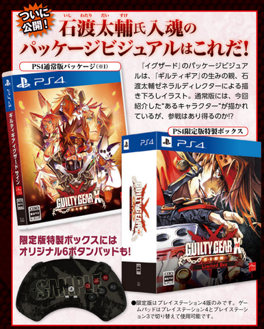 Guilty Gear Xrd -Sign- [Limited Box]
