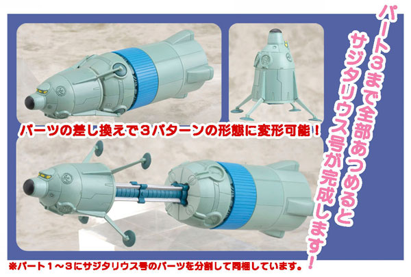 Collection Figure DX Spaceship Sagittarius Part.3 (Jiraf, Shibipp and Sagittarius Parts 3)