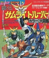 Image 1 for Ronin Warriors (Samurai Troopers)  Bon Bon Special 34