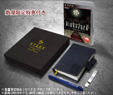 Biohazard HD Remaster [e-capcom Limited Edition] - Extra only (NO Game)