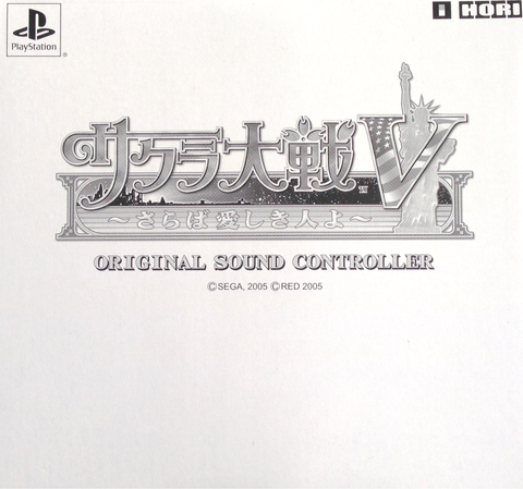 Image for Sakura Wars V Original Sound Controller
