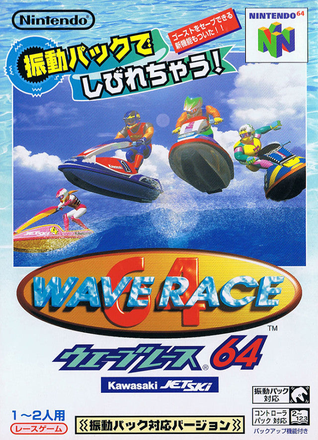 Image 1 for Shindou Wave Race 64: Kawasaki Jet Ski Rumble Pack Edition