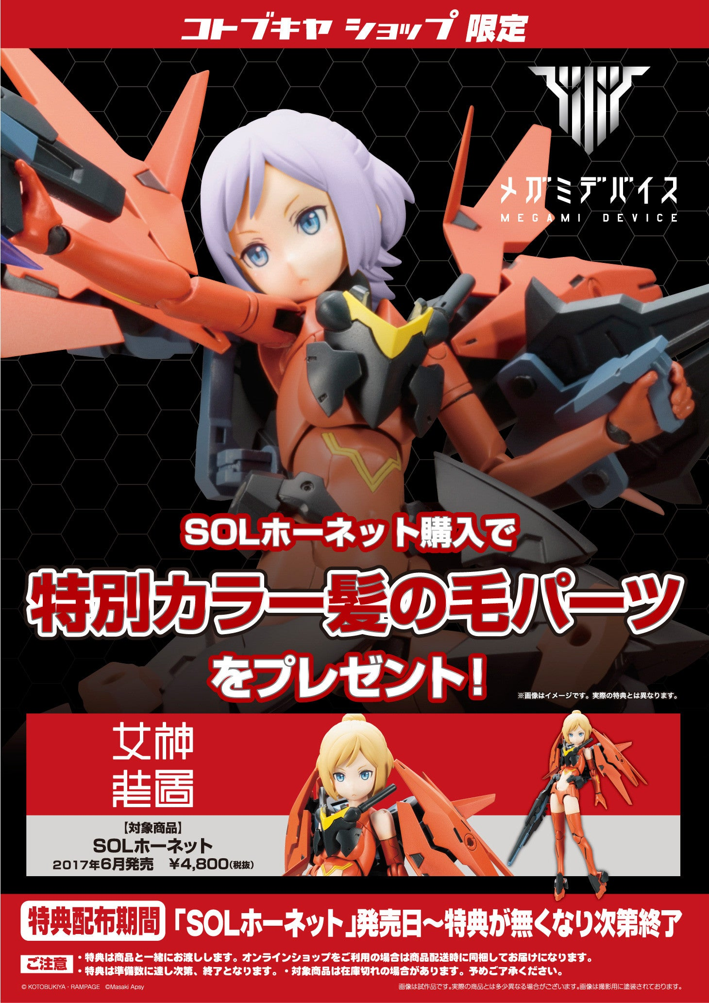 Image 2 for Megami Device - SOL Hornet - 1/1 - Kotobukiya Limited