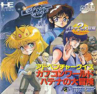 Adventure Quiz Capcom World: Hatena no Daibouken