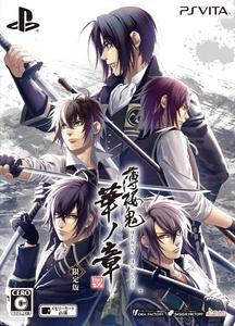 Image for Hakuouki: Shinkai Hana no Shou - Limited Edition - DX Pack