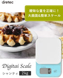 "(現貨|全港免運) 日本 dretec KS-715 Digital Scale ""Shanty"" 電子料理磅秤 2kg (香港行貨 1年保養) - Premium Mall HK"