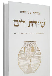 Shirat Hayam: The Sephardic Press Hagaddah