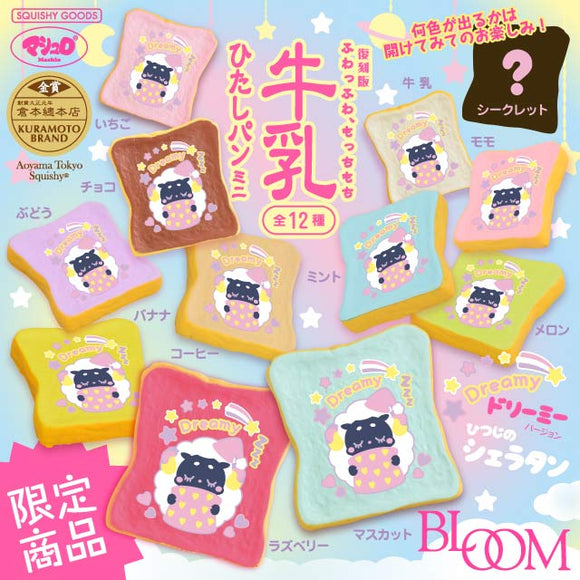 Milk Toast Reborn Mini Dreamy