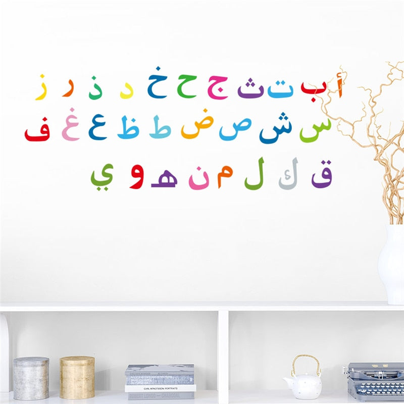 Arabic Muslim Quotes Kids Wall Stickers Bedroom Home Decor Mosque Islamic