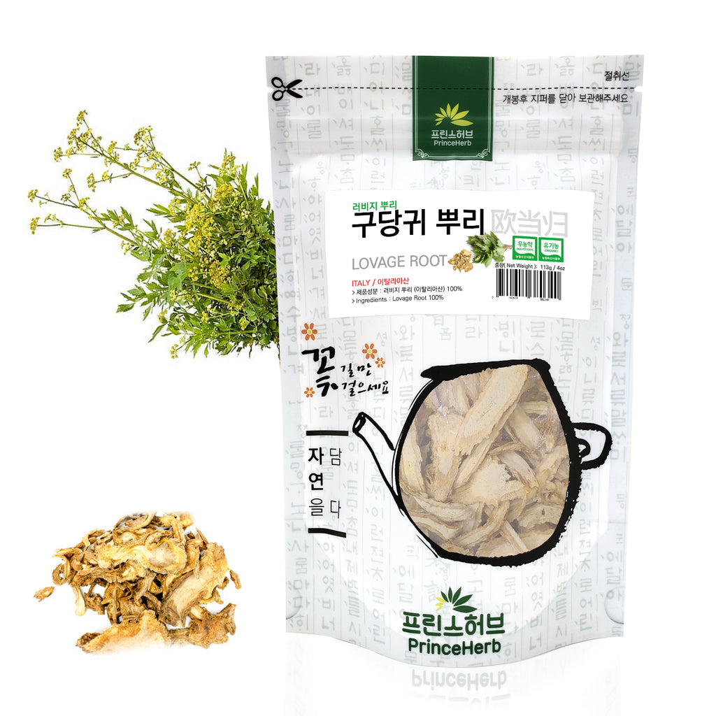 Lovage Root (Levisticum officinale Koch.) | [수입산] 러비지 / 구당귀 뿌리