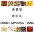 Prince Natural ChongMyoung-Tang / Enhancing Memory Herbal Tea  | 프린스 총명탕