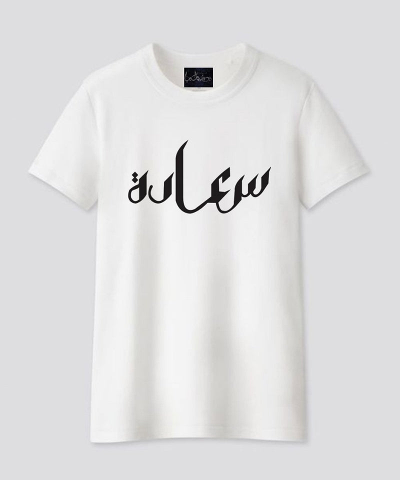 Happiness T-Shirt - White