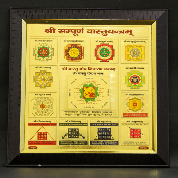 Sri Sampurna Vastu Yantra With Wooden Frame