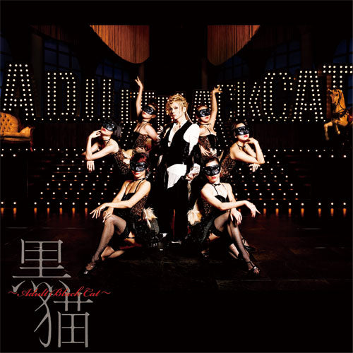 黒猫 /Adult Black Cat 【CD+DVD】