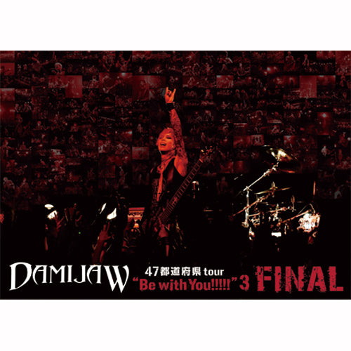 "47都道府県tour ""Be with You!!!!!""3 FINAL 【DVD】"