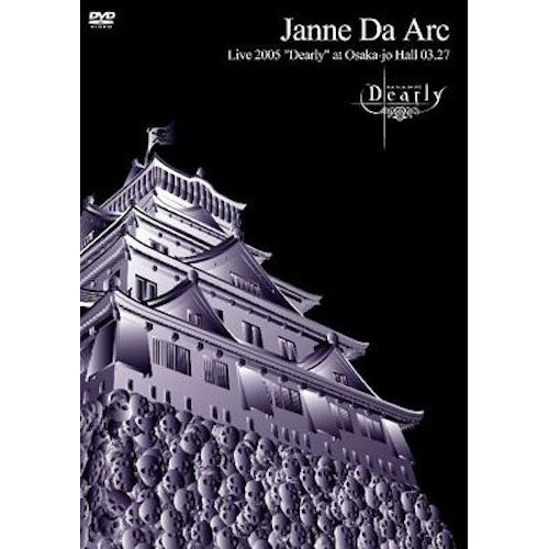 Live 2005 Dearly at Osaka-jo Hall 03.27 【DVD】
