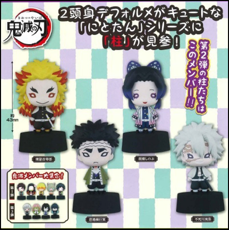 Demon Slayer/Kimetsu No Yaiba - Figure Mascot Vol.2  - Nihon No Sekai Banpresto Nihon No Sekai manga  anime  Figurine Demon Slayer/Kimetsu No Yaiba - Figure Mascot Vol.2