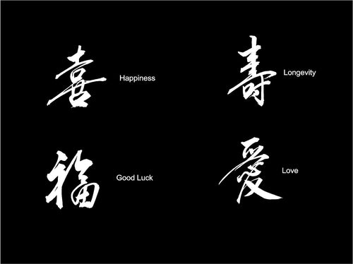 Chinese Word Symbol Decals Custom Vinyl car truck window bumper stickers