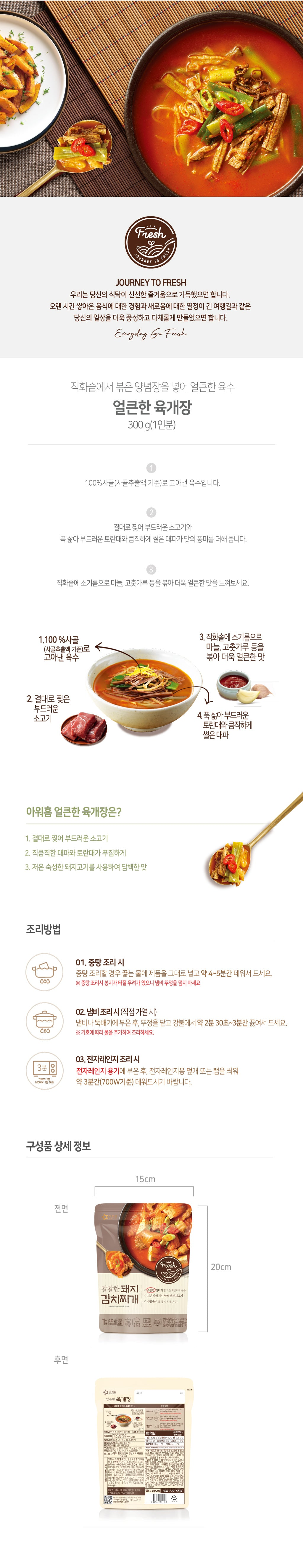 OURHOME Spicy Beef Soup 300g