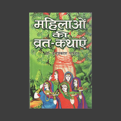 Mahilaon Ki Vrat-Kathaein 2011 First Edition Hindi