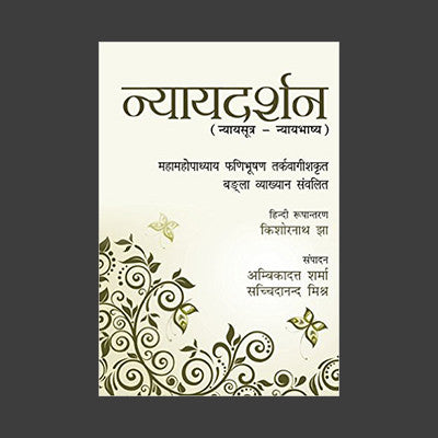 Nyayadarshan (English and Hindi Edition)