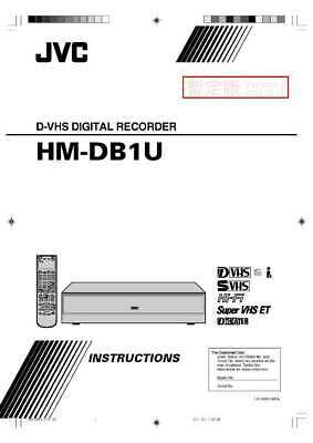 JVC HM-DB1US VCR Owners Instruction Manual Reprint
