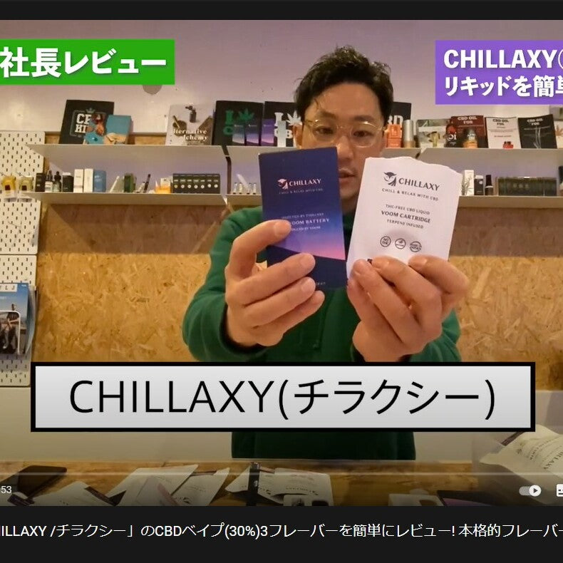 チラクシー - CHILLAXY - CBD - greenstore
