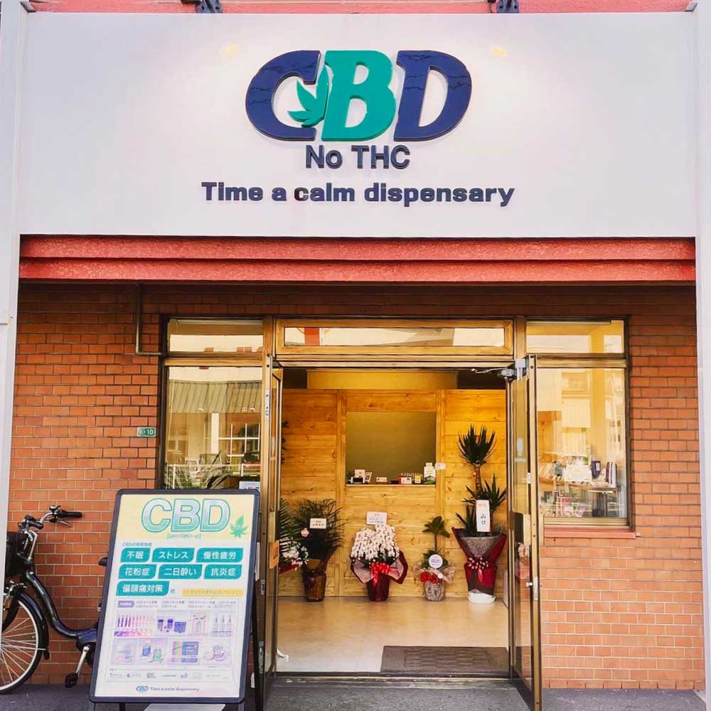 チラクシー - CHILLAXY - CBD - 取扱い店 - Time a calm dispensary
