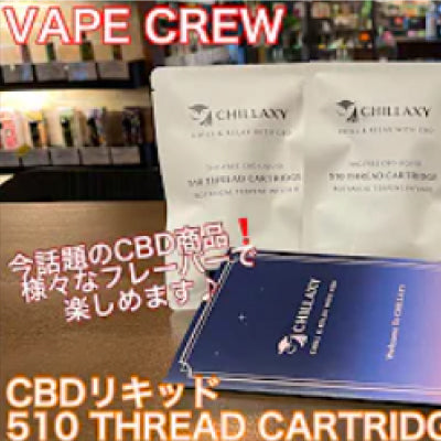 チラクシー - CHILLAXY - CBD - Vape Crew