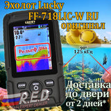 lucky FF718LiC-W Colored wireless fishfinde Russian Version  sonar 45M Rechargeable Battery Portable Russian/English fish finder