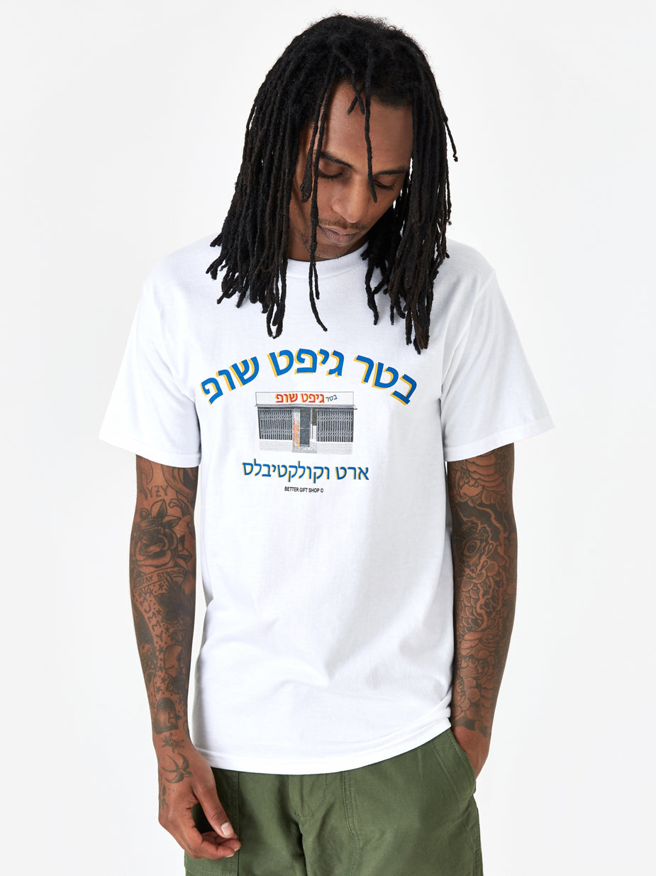 Better Better Hebrew Gift Shop T-Shirt - White - White