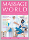 Massage World 12 Month Subscription (Student) - Olympia Beauty Online Store