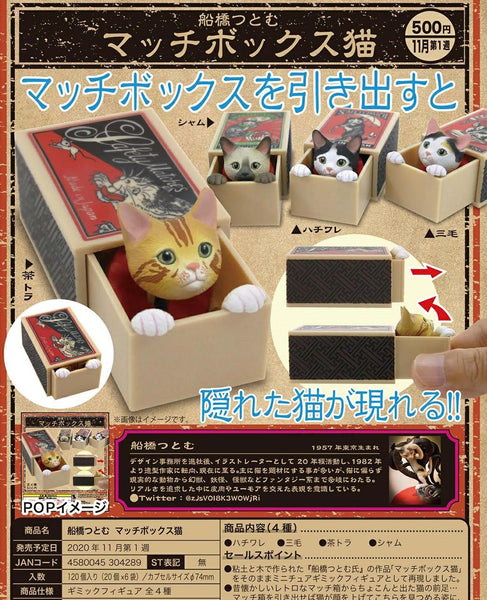 Kitan Club Cat in the Matchbox Capsule Gashapon Toy Complete Figures set of 4
