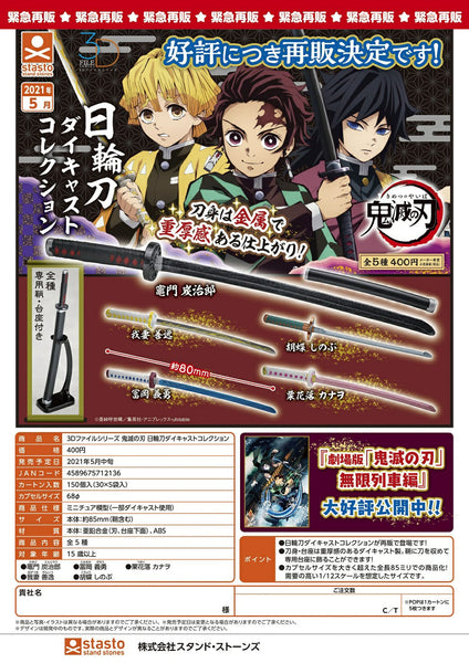 Stasto Demon Slayer Kimetsu no Yaiba 3D File series 80mm Nichirin Blade collection Capsule set of 5