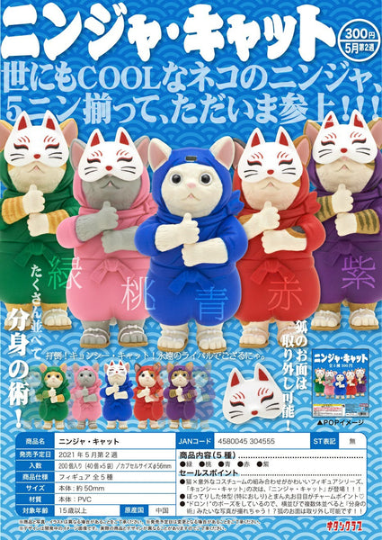 Kitan Club Ninja Cat Capsule Gashapon Toy Complete Figures set of 5