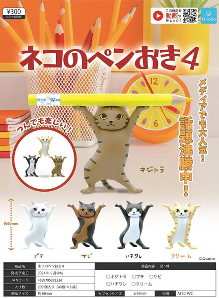 Pre Order Qualia Gashapon Cat Pen Holder (Vol.4) set of 5
