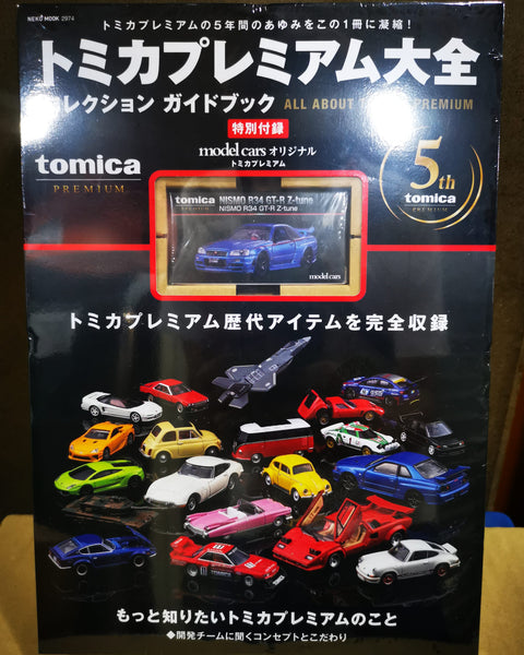 Tomica Premium 5th anniversary Collection book with exclusive Nissan Skyline GT-R R34 Z-tune SCALE NEW IN Box