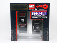 Toy's Dream Project Tomica &Choro Q Gift Set Japan Historic Car Series Nissan Skyline GT-ES
