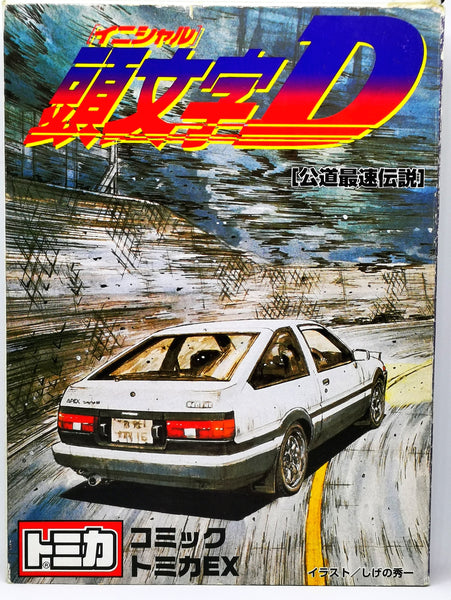 Opened Tomica discontinue 1998 Gift Set Comic EX Initial D 1:43 Scale AE86/ RX-7