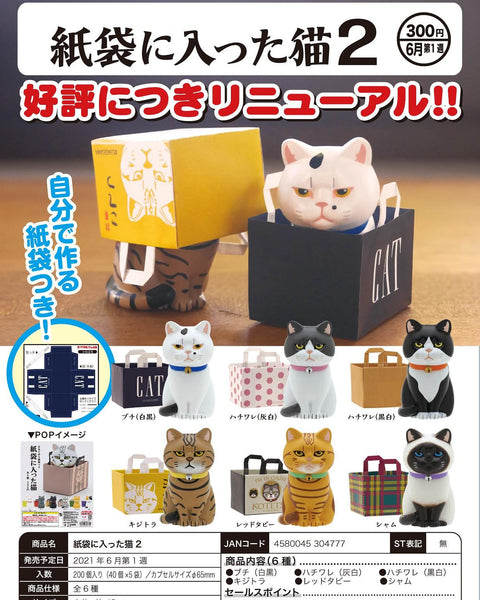 Kitan Club Cats in Paper bags Capsule Gashapon Toy Complete Figures set of 6