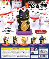 Yell Egypt's God Lucky Mascot Gashapon Complete Figures set of 5