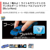 Light & Sound Tomica 4D Lamborghini Huracan Performance (Blu Le Mans)