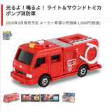 Light & Sound Tomica 4D Light & Sound Tomica Pump fire truck