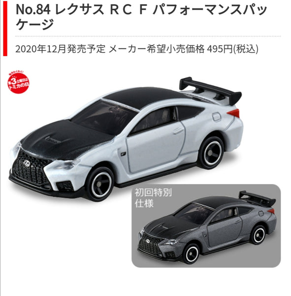 TOMICA #84 Lexus RC F Performance Package 1/64 SCALE Set of Two