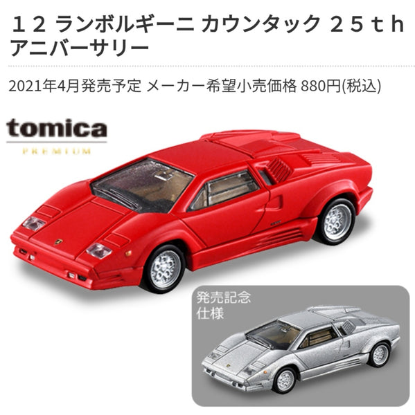Tomica Premium No.12 Countach 25th Anniversary set of two