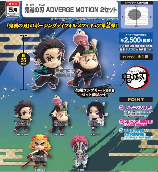 Bandai Demon Slayer: Kimetsu no Yaiba: Adverge Motion Vol.2  5set complete mini figure