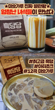 将图片加载到图库查看器,Korean Heugdangdang by Artichoke Brown Sugar Flour Latte - DOHA2020.shop